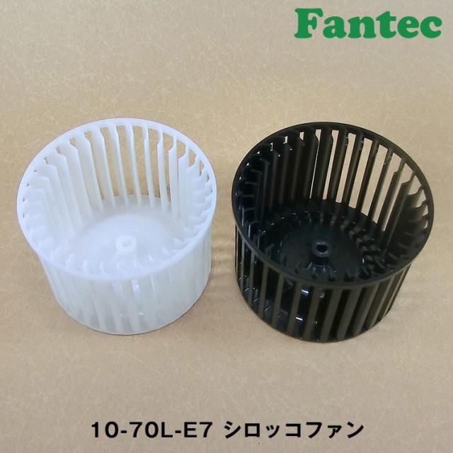 10-70L-E7 オリジナル プラスチック シロッコファン SIROCCO 5個