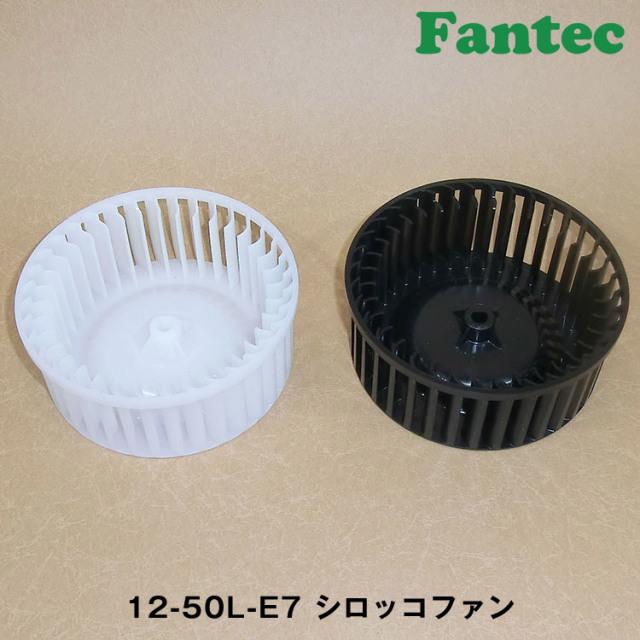 12-50L-E7 オリジナル プラスチック シロッコファン SIROCCO 5個