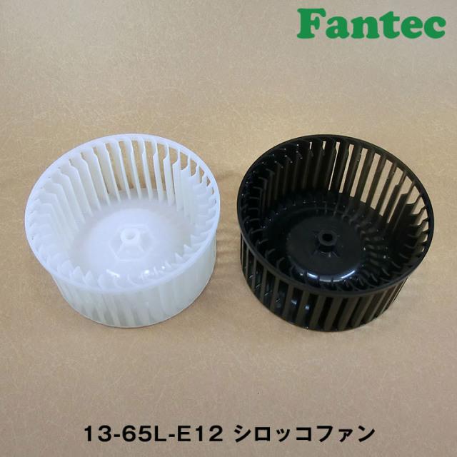 13-65L-E12 オリジナル プラスチック シロッコファン SIROCCO 5個