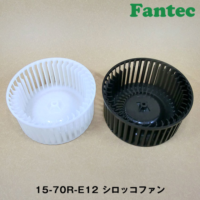 15-70R-E12 オリジナル プラスチック シロッコファン SIROCCO 5個