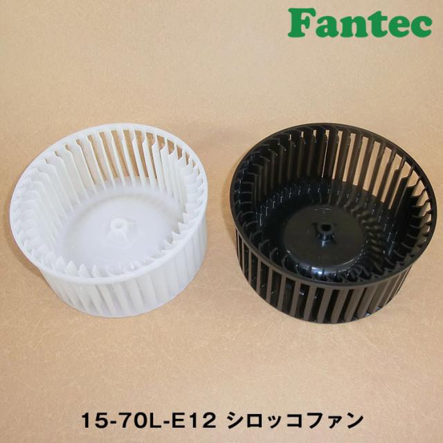 15-70L-E12 オリジナル プラスチック シロッコファン SIROCCO 5個