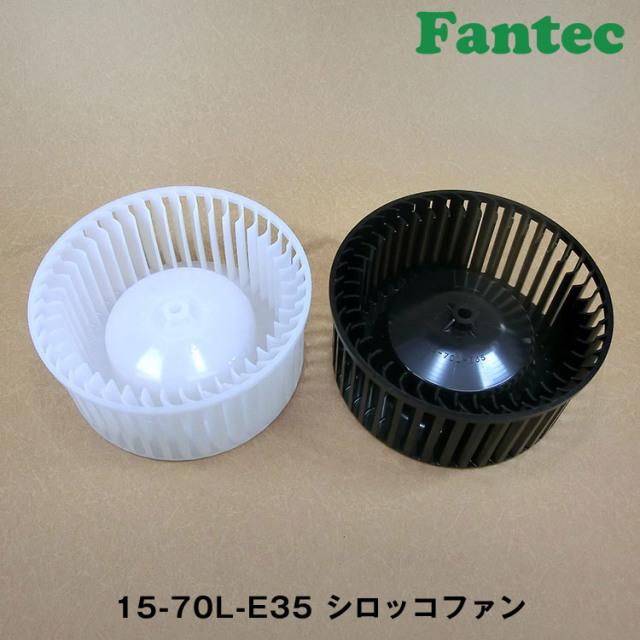 15-70L-E35 オリジナル プラスチック シロッコファン SIROCCO 5個