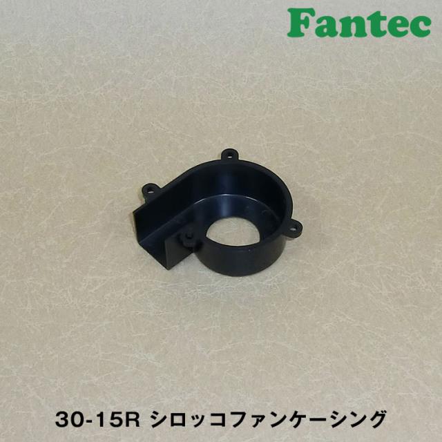 30-15R オリジナル プラスチック シロッコファンケーシング 5個