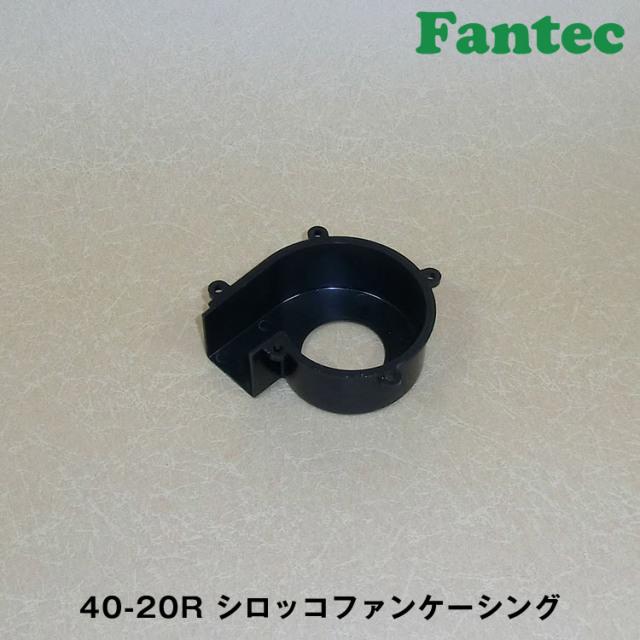 40-20R オリジナル プラスチック シロッコファンケーシング 5個