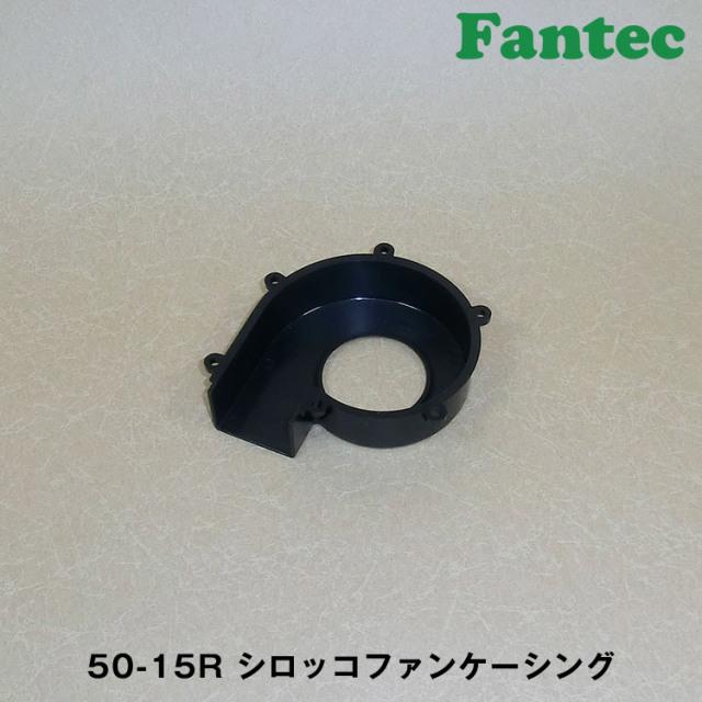 50-15R オリジナル プラスチック シロッコファンケーシング 5個