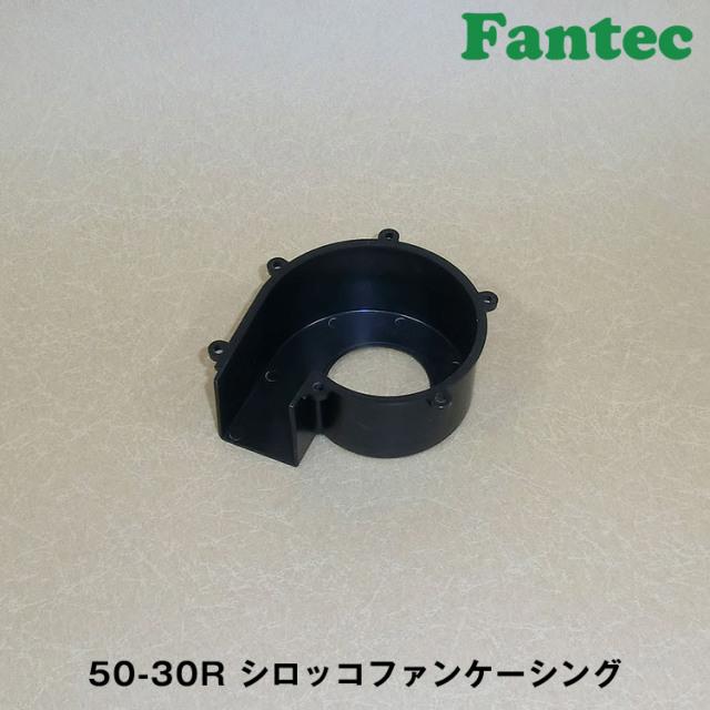 50-30R オリジナル プラスチック シロッコファンケーシング 5個