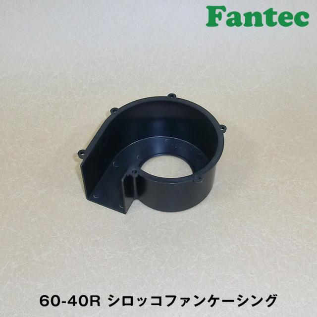 60-40R オリジナル プラスチック シロッコファンケーシング 5個