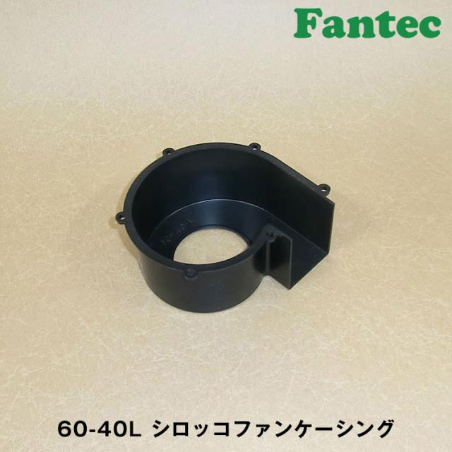 60-40L オリジナル プラスチック シロッコファンケーシング 5個