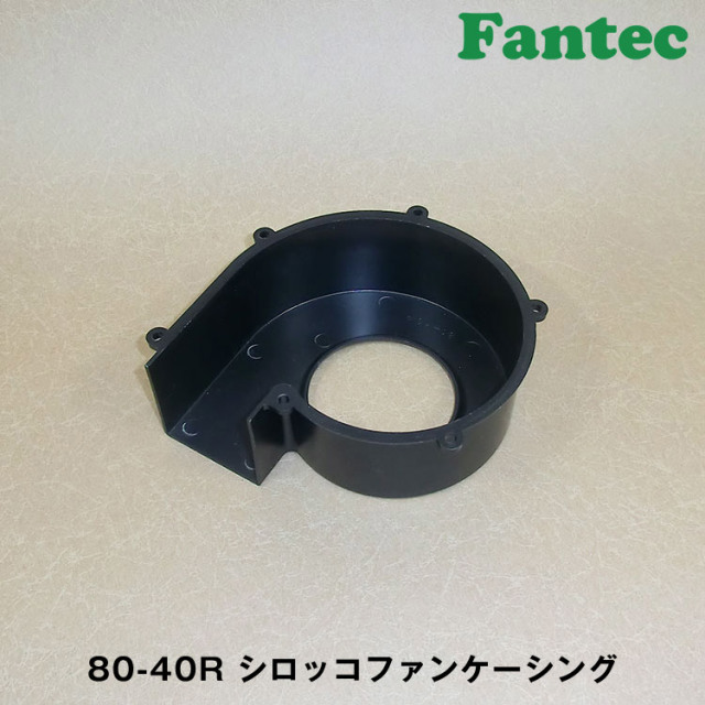 80-40R オリジナル プラスチック シロッコファンケーシング 5個