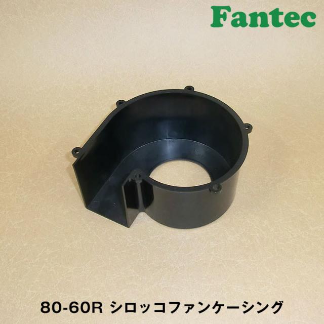 80-60R オリジナル プラスチック シロッコファンケーシング 5個