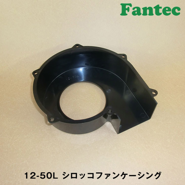 12-50L オリジナル プラスチック シロッコファンケーシング 5個