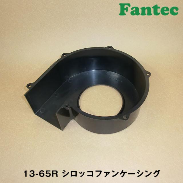 13-65R オリジナル プラスチック シロッコファンケーシング 5個