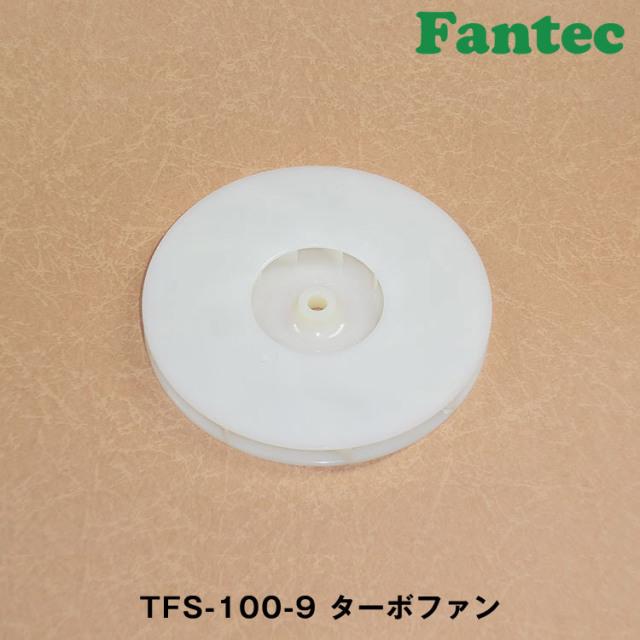 TFS-100-9 オリジナル プラスチック ターボファン 5個