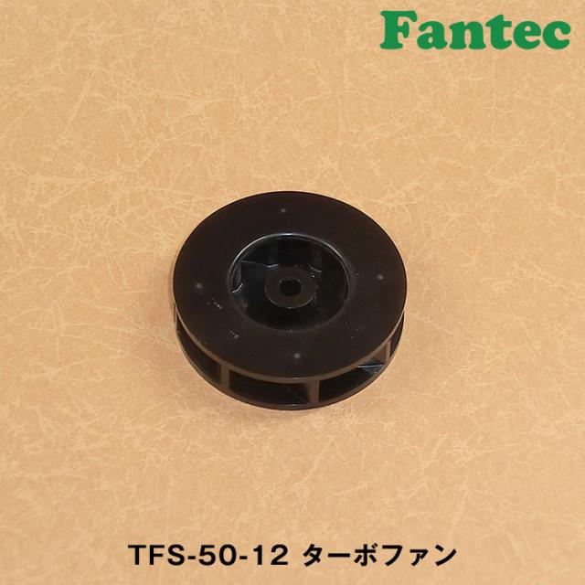 TFS-50-12 オリジナル プラスチック ターボファン 5個