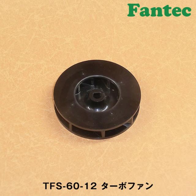 TFS-60-12 オリジナル プラスチック ターボファン 5個