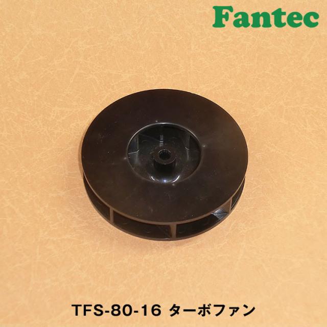 TFS-80-16 オリジナル プラスチック ターボファン 5個