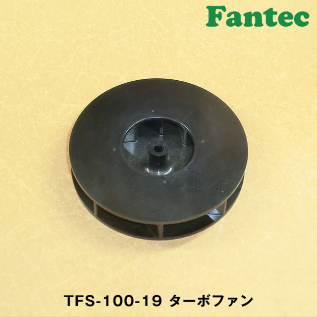 TFS-100-19 オリジナル プラスチック ターボファン 5個