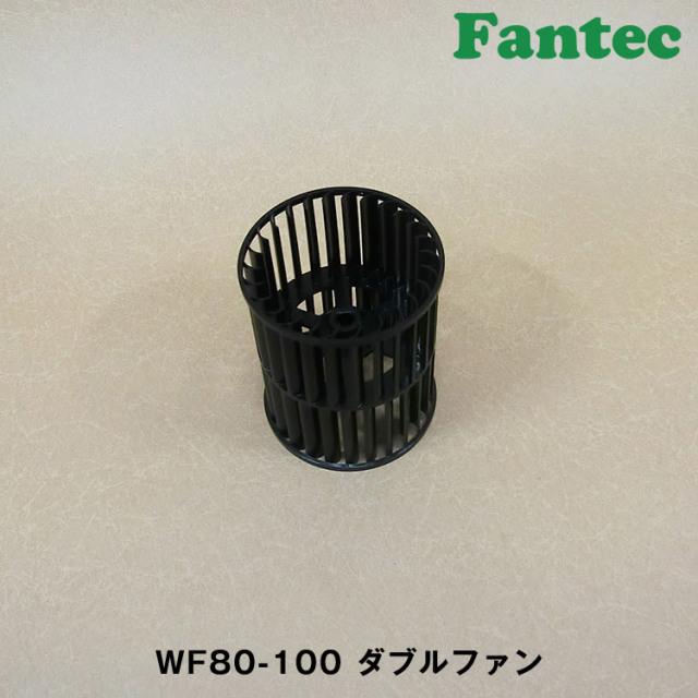 WF80-100 オリジナル プラスチック ダブルファン 5個