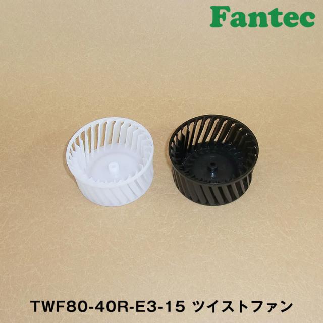 TWF80-40R-E3-15 オリジナル プラスチック ツイストファン 5個