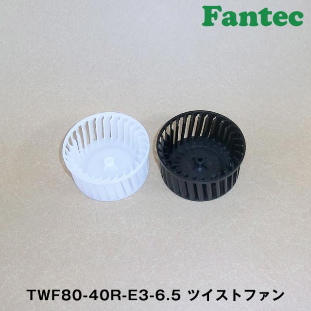 TWF80-40R-E3-6.5 オリジナル プラスチック ツイストファン 5個