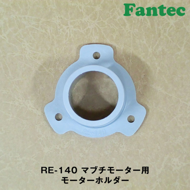 RE-140 オリジナル プラスチック マブチモーター用 モーターホルダー 5個