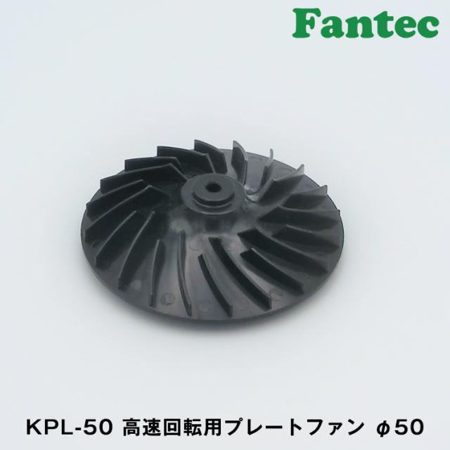 KPL-50 オリジナル 高速回転用 プレートファン φ50
