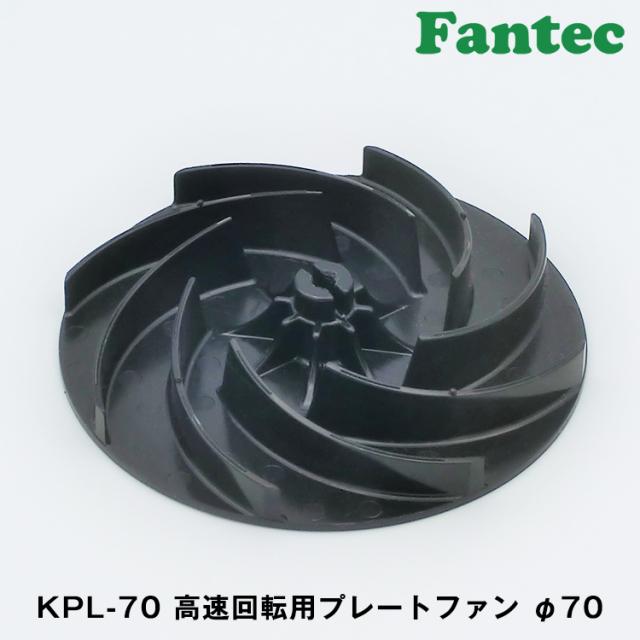KPL-70 オリジナル 高速回転用 プレートファン φ70