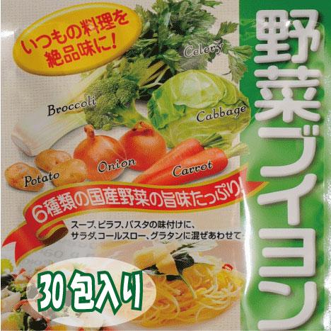 野菜ブイヨン30包入り