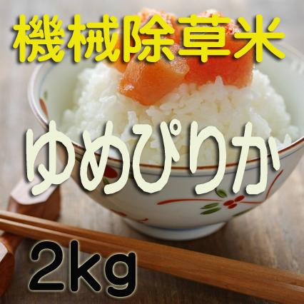 無農薬栽培 機械除草 ゆめぴりか2kg 令和元年産米