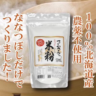 米粉商品アイコン