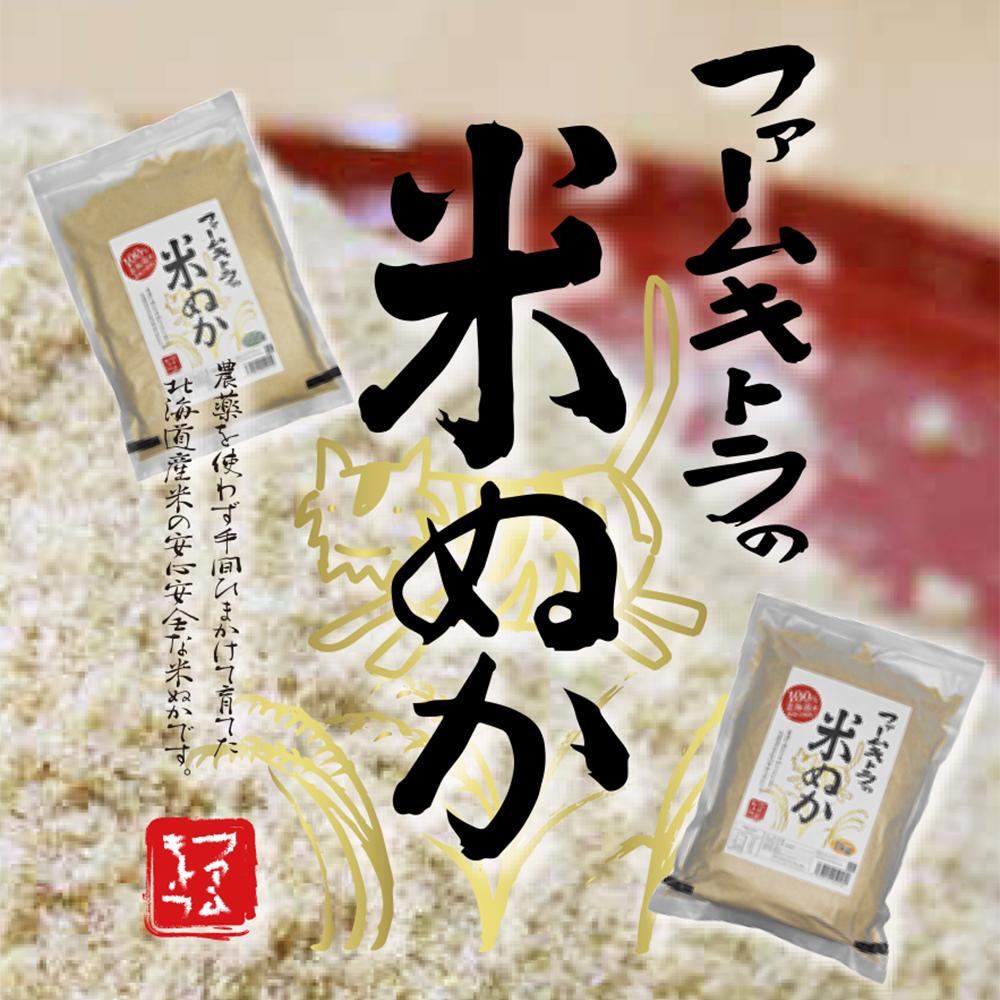 米ぬか商品画像2020