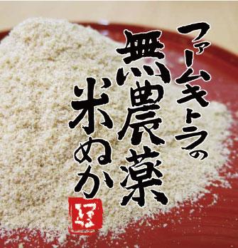 ファームキトラの無農薬米ぬか