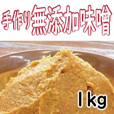 手作り 無添加味噌1kg