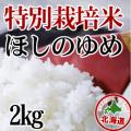 減農薬栽培 ほしのゆめ2kg