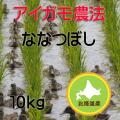 無農薬アイガモななつぼし10k