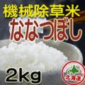 無農薬栽培 機械除草 ななつぼし2kg 令和2年産米
