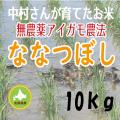 中村さんの無農薬アイガモ農法ななつぼし10kg