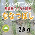 中村さんの無農薬アイガモ農法ななつぼし2kg