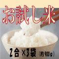 【北海道産】お試し米