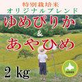 減農薬栽培 ぴりか&あやブレンド2kg