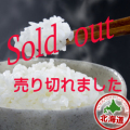 無農薬無化学肥料栽培 アイガモ農法 ゆめぴりか2kg