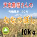 天恵農場さんの有機100%ななつぼし10kg