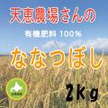 天恵農場さんの有機100%ななつぼし2kg