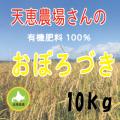 天恵農場さんの有機100%おぼろづき10kg