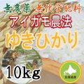 無農薬無化学肥料栽培 アイガモ農法 ゆきひかり10kg
