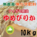 無農薬無化学肥料栽培 アイガモ農法 ゆめぴりか10kg