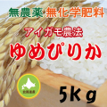 無農薬無化学肥料栽培 アイガモ農法 ゆめぴりか5kg