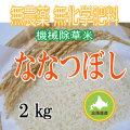無農薬無化学肥料栽培  ななつぼし2kg