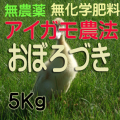 無農薬無化学肥料栽培 アイガモ農法 おぼろづき5kg