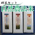 自然農法米贈答セット